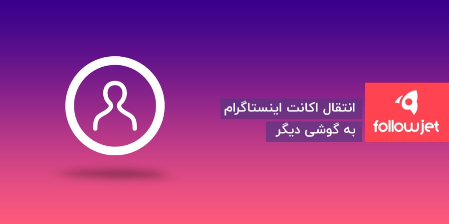 انتقال اکانت اینستاگرام به گوشی دیگر