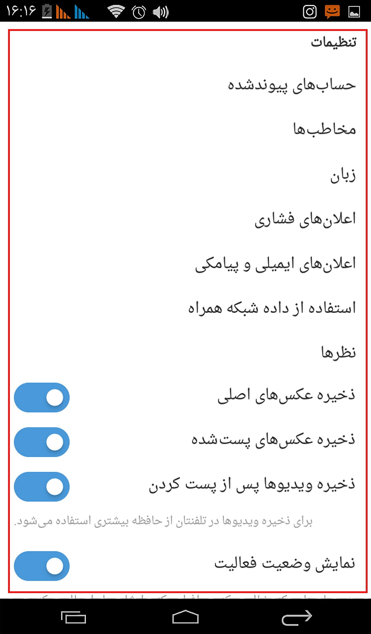 تنظیمات اینستاگرام