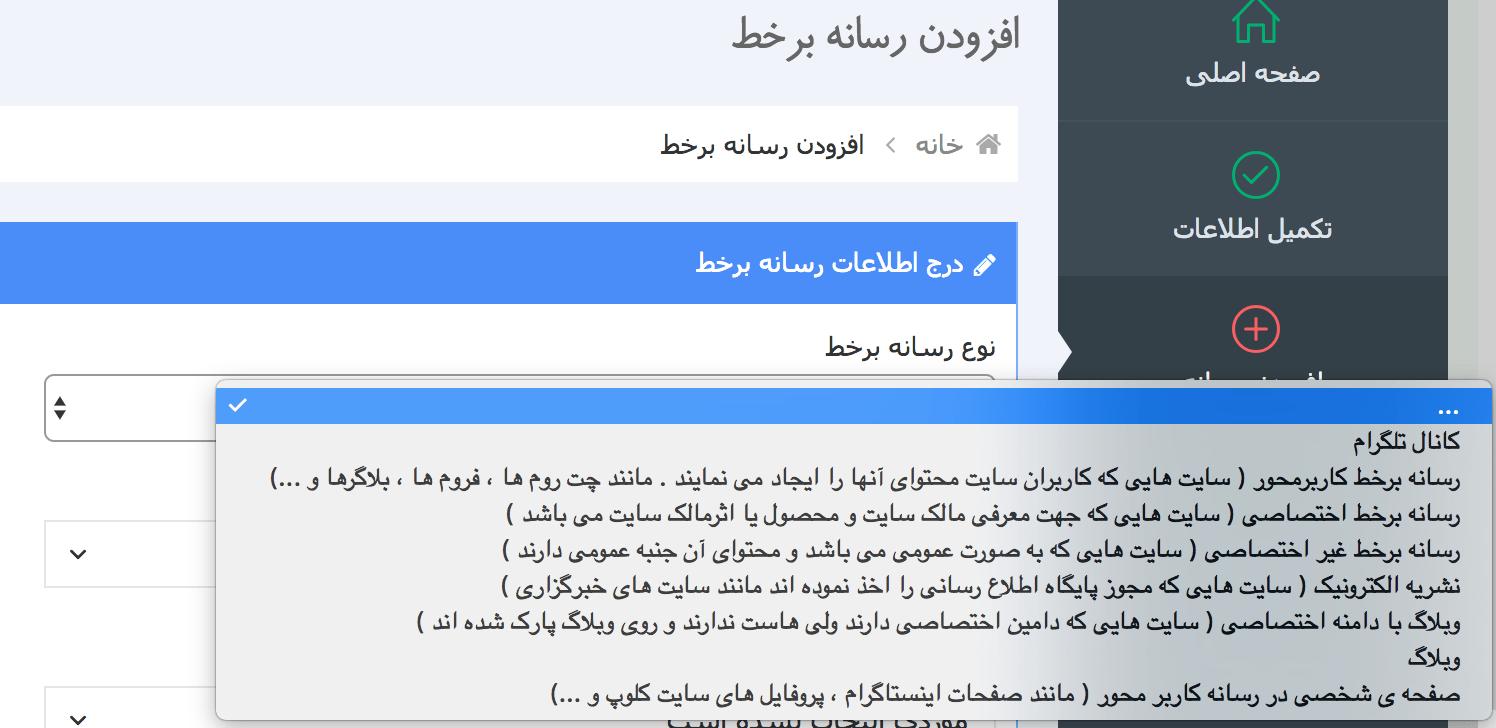 ثبت پیج اینستاگرام در ساماندهی