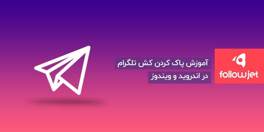 آموزش پاک کردن کش تلگرام