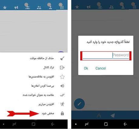 مخفی کردن کانال و گروه در تلگرام