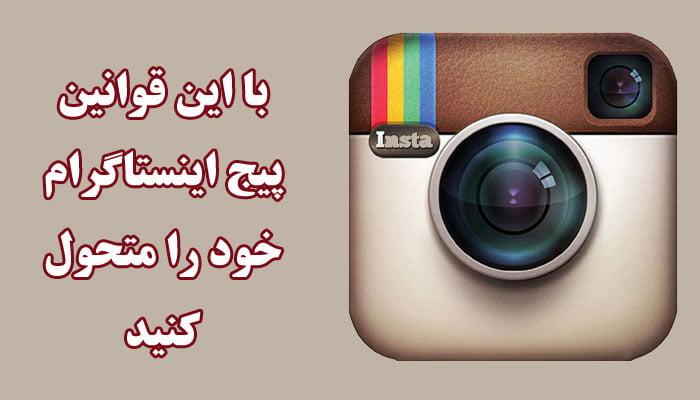قوانین پیج اینستاگرام