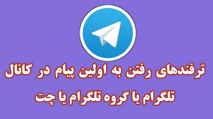 چگونه اولین پیام در کانال تلگرام را مشاهده کنیم؟