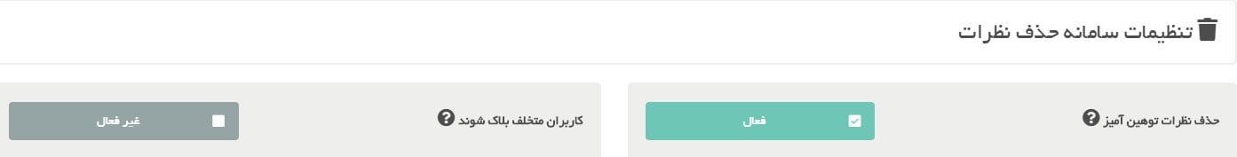 تنظیمات سامانه حذف نظرات ربات فالوجت